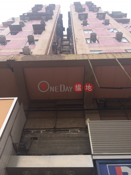Fok On Building (Fok On Building) To Kwa Wan 搵地(OneDay)(3)