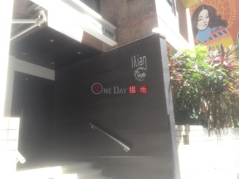 Lilian Court (Lilian Court) Soho|搵地(OneDay)(4)