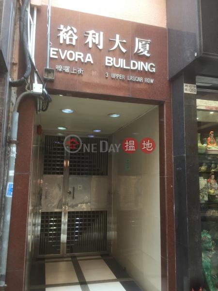 裕利大廈 (Evora Building) 上環|搵地(OneDay)(1)
