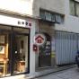 太平山街5-5A號 (5-5A Tai Ping Shan Street) 西區太平山街5-5A號|- 搵地(OneDay)(2)
