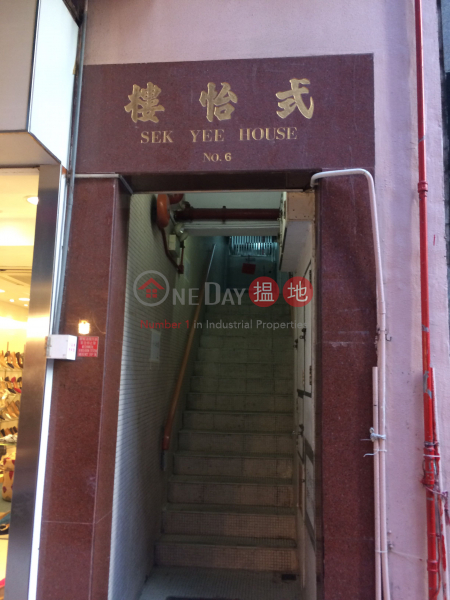 Sek Yee House (Sek Yee House) Central|搵地(OneDay)(2)