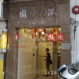 Fok Sing Building,Sai Wan Ho, Hong Kong Island