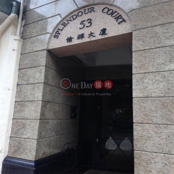 愉輝洋樓 (Splendour Court) 跑馬地|搵地(OneDay)(1)