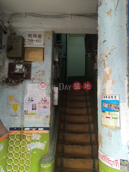 南角道58號 (58 NAM KOK ROAD) 九龍城 搵地(OneDay)(2)