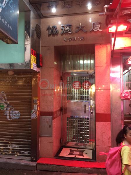 協德大廈 (Hip Tak Building) 葵芳|搵地(OneDay)(3)