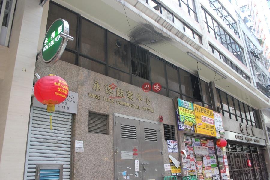 永德商業中心 (Wing Tuck Commercial Centre) 上環|搵地(OneDay)(2)