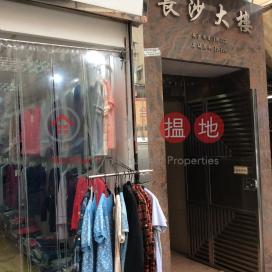 Cheung Sha Building|長沙大樓