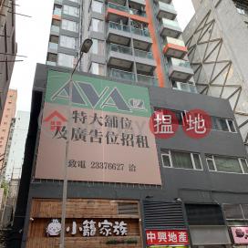 AVA 62,佐敦, 九龍