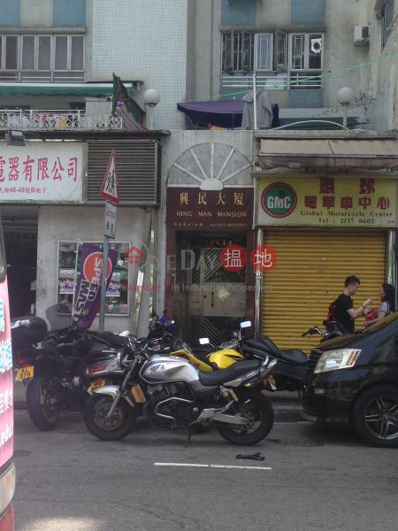 興民大廈 (Hing Man Mansion) 西灣河|搵地(OneDay)(2)