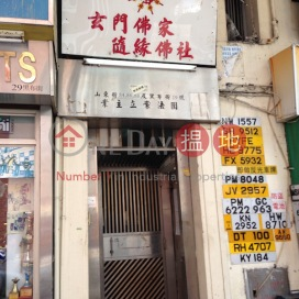 29 Hak Po Street ,Mong Kok, Kowloon