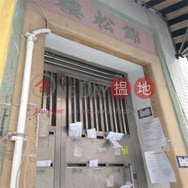 錦松樓,銅鑼灣, 香港島