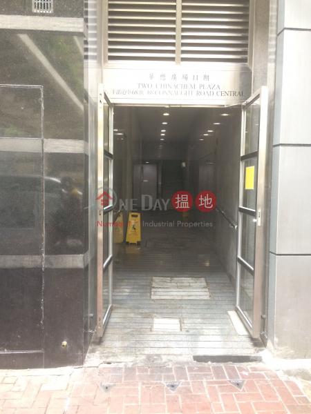 華懋廣場II期 (Two Chinachem Plaza) 中環|搵地(OneDay)(1)