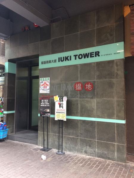 耀基商業大廈 (Iuki Tower) 灣仔 搵地(OneDay)(2)