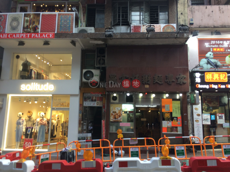48-50 Lyndhurst Terrace (48-50 Lyndhurst Terrace) Central|搵地(OneDay)(2)