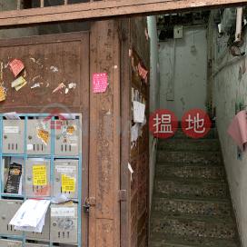 鴻福街51號,土瓜灣, 九龍