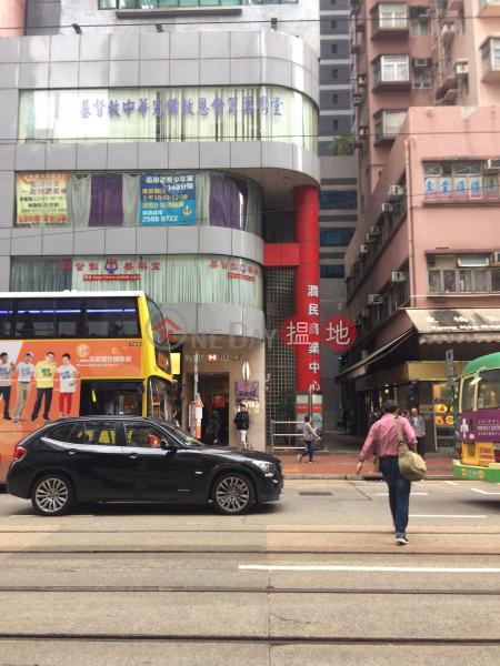 潤民商業中心 (Asia Harvest Commercial Centre) 筲箕灣|搵地(OneDay)(2)