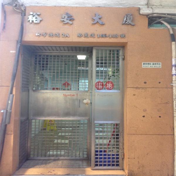 裕安大樓 (Yue On Building) 灣仔|搵地(OneDay)(1)
