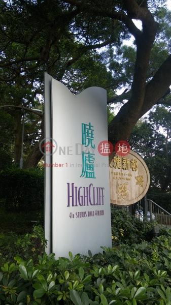 曉廬 (High Cliff) 司徒拔道|搵地(OneDay)(3)