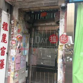 桂林街151-155號,深水埗, 九龍