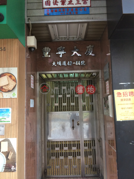 豐寧樓 (Fung Ning Building) 深水埗|搵地(OneDay)(1)