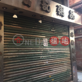 104 Fa Yuen Street|花園街104號