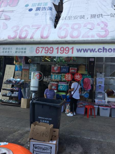 萬年街104號 (104 Man Nin Street) 西貢 搵地(OneDay)(1)