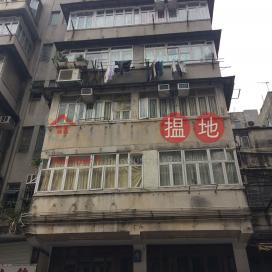 鴨寮街79號,深水埗, 九龍