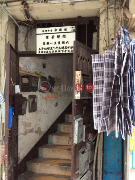 162 Yee Kuk Street (162 Yee Kuk Street) Sham Shui Po|搵地(OneDay)(1)