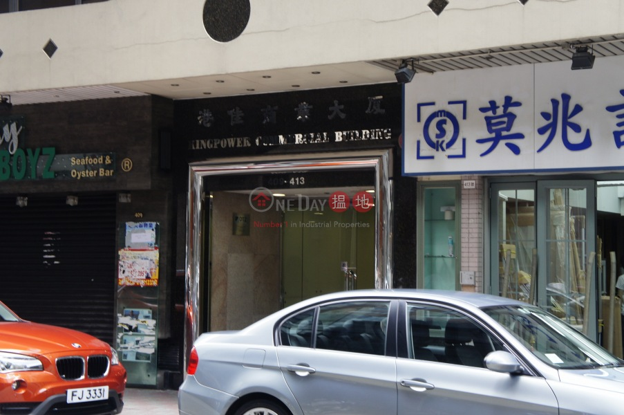 Kingpower Commercial Building (Kingpower Commercial Building) Wan Chai|搵地(OneDay)(3)