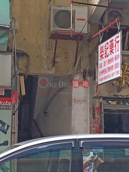 新成路79號 (San Shing Avenue 79) 上水|搵地(OneDay)(2)