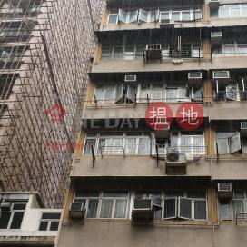 青山道334號,長沙灣, 九龍