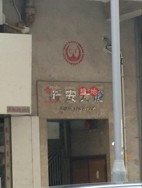 時安大廈 (Chee On Building) 大角咀|搵地(OneDay)(3)