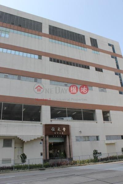 Wai Yuen Tong Medicine Building (Wai Yuen Tong Medicine Building) Kowloon Bay|搵地(OneDay)(3)