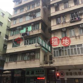 鶴園街12號,紅磡, 九龍