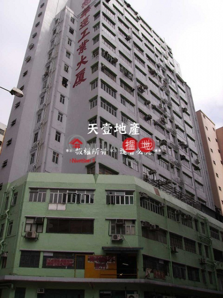 WAH WAN IND BLDG, Wah Wan Industrial Building 華運工業大廈 Sales Listings | Tuen Mun (topon-00221)