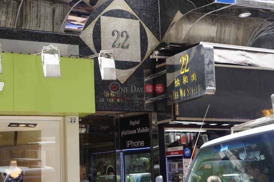怡和街22號 (22 Yee Wo Street) 銅鑼灣|搵地(OneDay)(5)