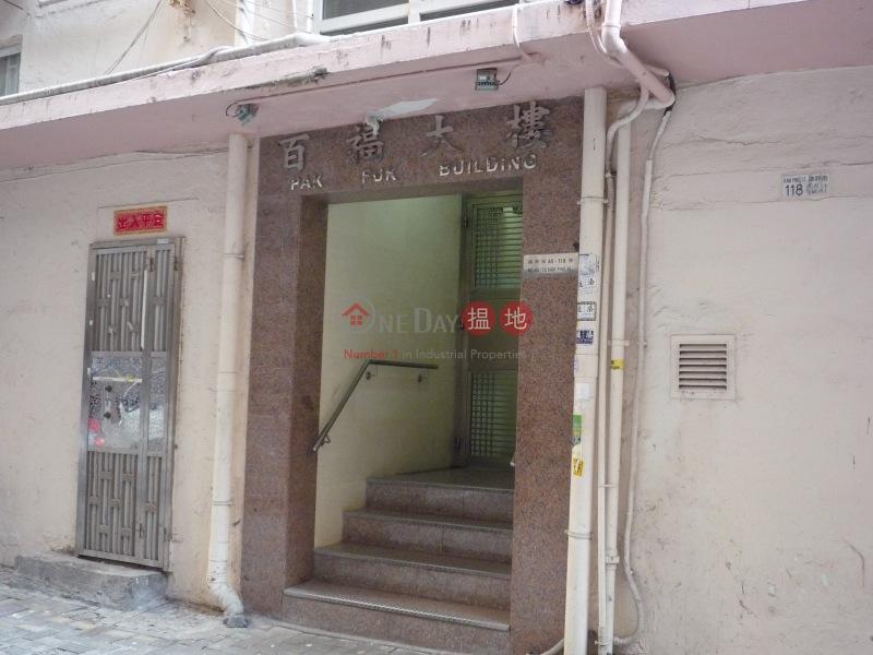 百福大廈 (Pak Fuk Building) 北角|搵地(OneDay)(2)