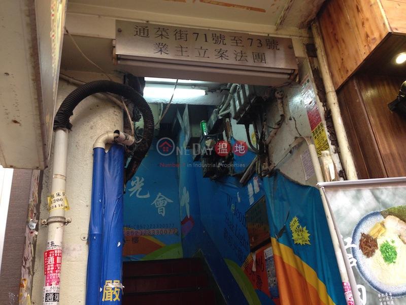 71-73 Tung Choi Street (71-73 Tung Choi Street) Mong Kok|搵地(OneDay)(1)