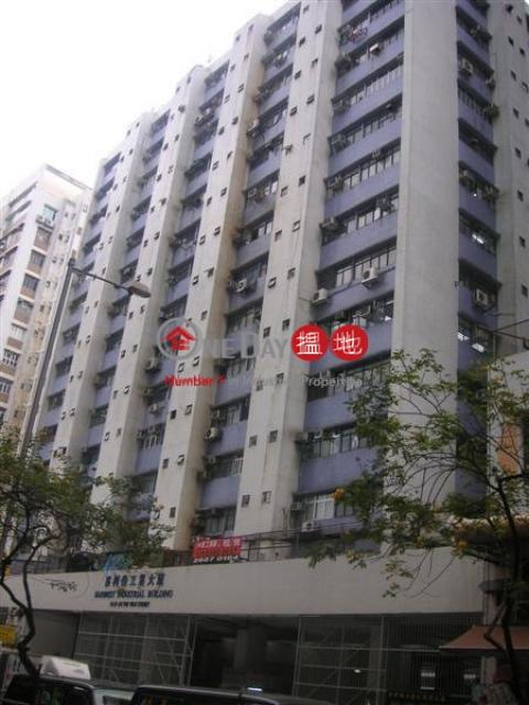 喜利佳工業大廈|沙田喜利佳工業大廈(Haribest Industrial Building)出租樓盤 (topon-00526)_0