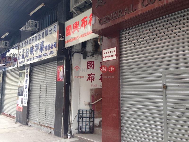 137-139 Ki Lung Street (137-139 Ki Lung Street) Sham Shui Po|搵地(OneDay)(2)