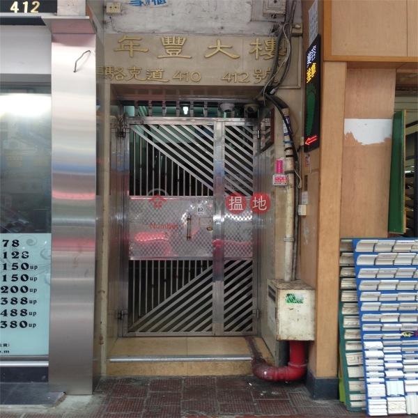 年豐大樓 (Lin Fung Mansion) 灣仔|搵地(OneDay)(1)