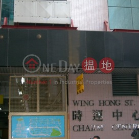 Tong Yuen Factory Building|通源工業大廈