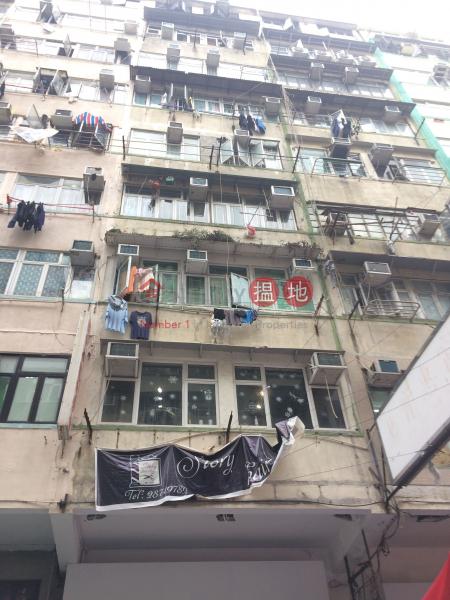 花園街171號 (171 Fa Yuen Street) 太子|搵地(OneDay)(2)