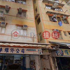 7 LUK MING STREET,To Kwa Wan, Kowloon
