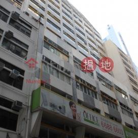 協成行上環中心,上環, 香港島