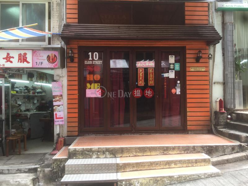 10 Elgin Street (10 Elgin Street) Soho|搵地(OneDay)(2)