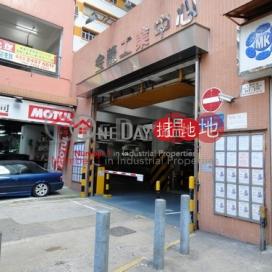GOLDEN DRAGON INDUSTRIAL CENTRE Kwai Tsing DistrictGolden Dragon Industrial Centre(Golden Dragon Industrial Centre)Rental Listings (jessi-03929)_0