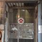 望隆街14-16號 (14-16 Mong Lung Street) 東區望隆街14-16號|- 搵地(OneDay)(1)
