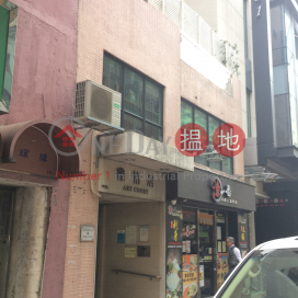 Art Court,Sham Shui Po, Kowloon
