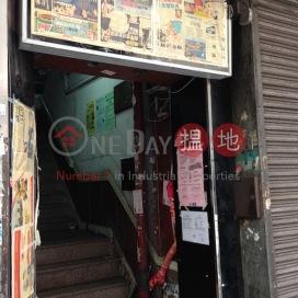 32B Shantung Street|山東街32B號